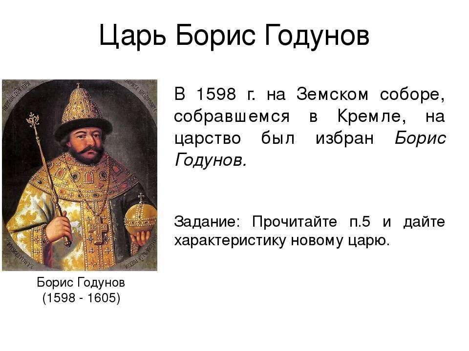 Борис годунов – биография, фото, личная жизнь, правление и политика - 24сми