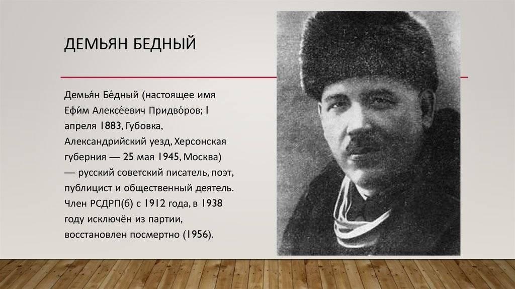 Ефим алексеевич придворов