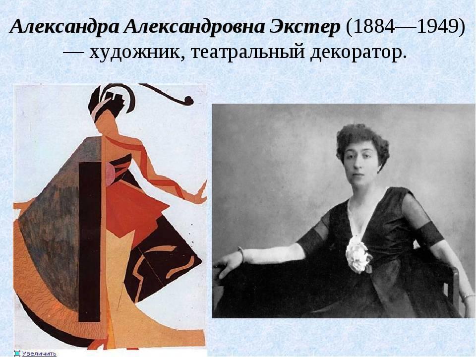 Александра экстер википедия