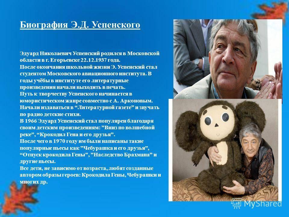 Эдуард успенский - биография, информация, личная жизнь, фото, видео