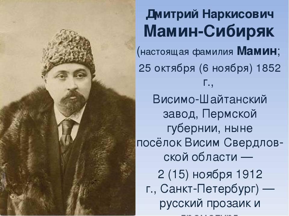 Мамин-Сибиряк Дмитрий Наркисович