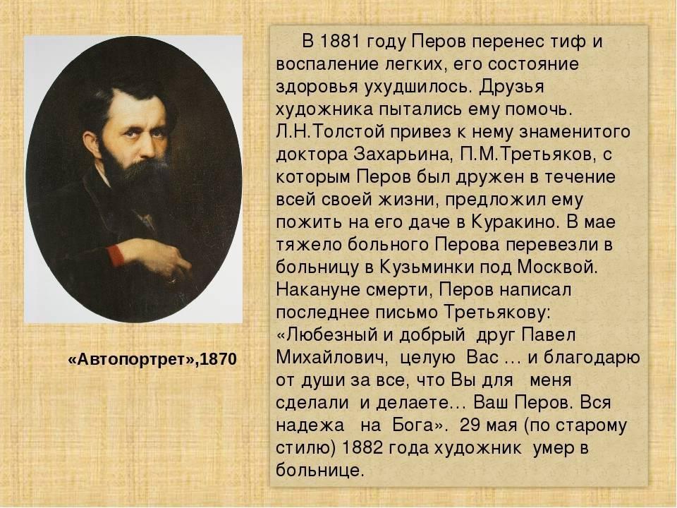 Биографиявасилия григорьевича перова