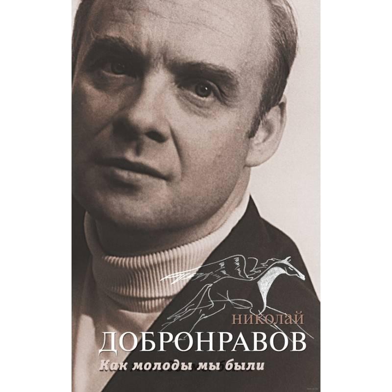 Николай добронравов: биография, личная жизнь