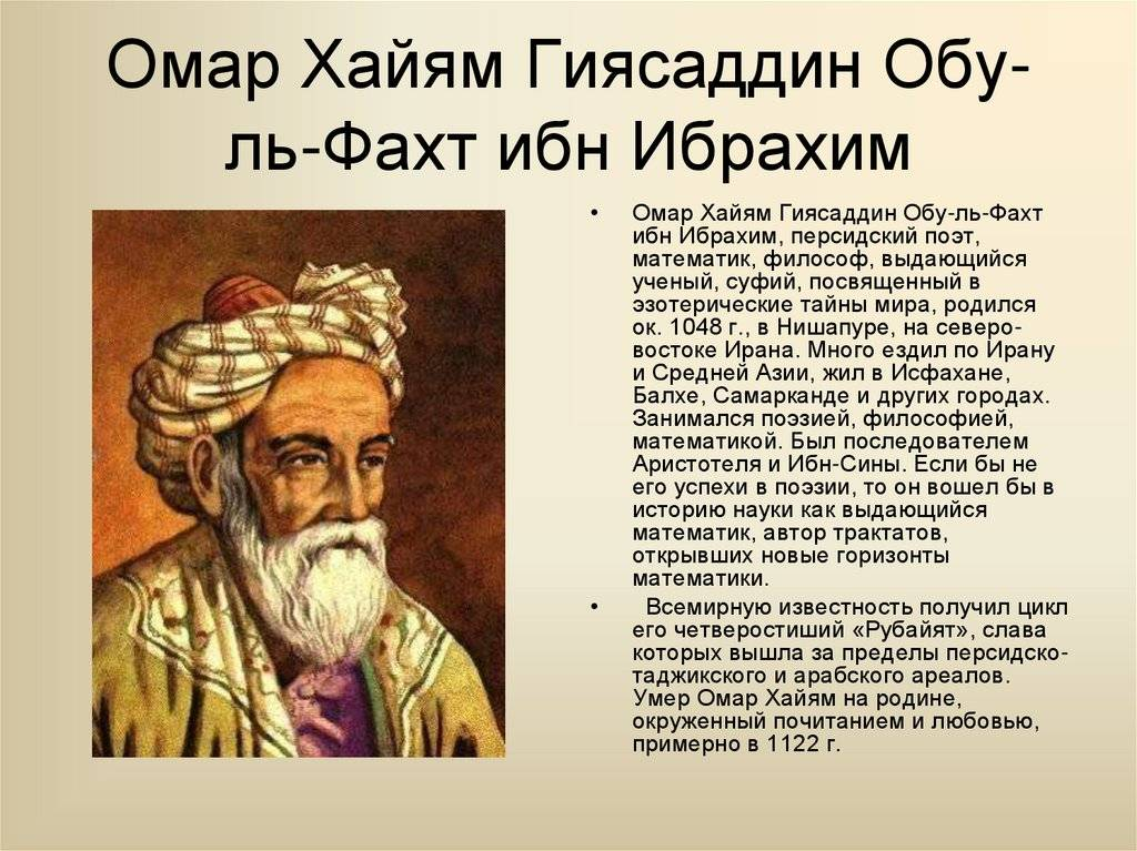 Омар хайям - биография, личная жизнь, фото