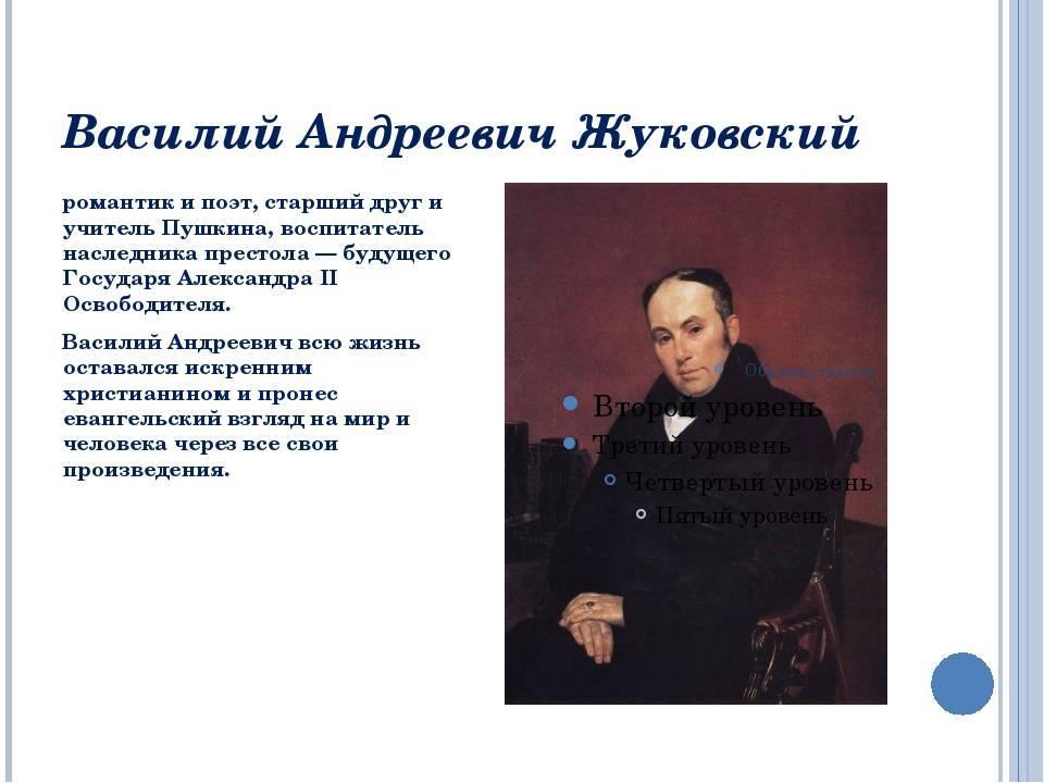 Василий жуковский: краткая биография и творчество