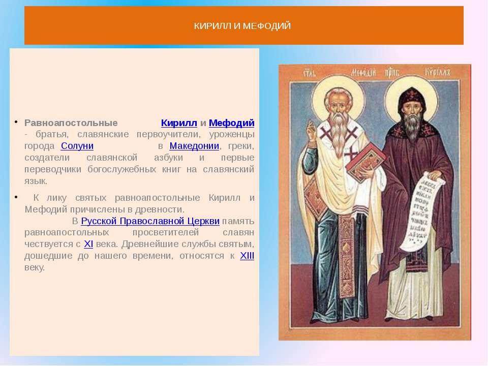 Биография святых кирилла и мефодия