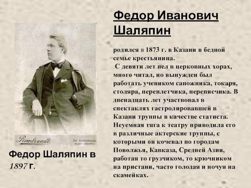 Шаляпин федор иванович — биография певца, личная жизнь, фото, музыка