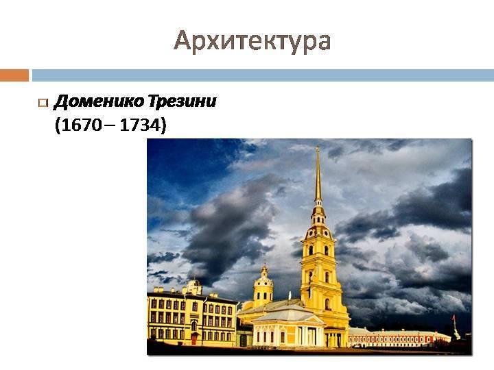 Трезини, доменико — википедия. что такое трезини, доменико
