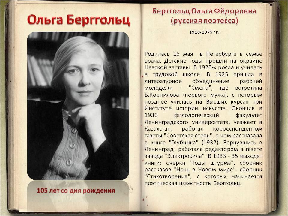 Берггольц ольга: краткая биография и творчество :: syl.ru