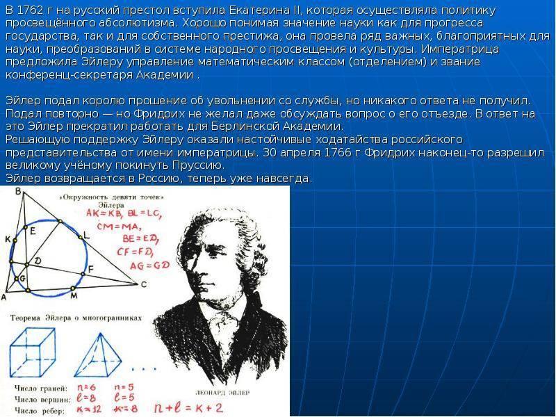 Леонард эйлер и его вклад в математику   учёные, исследователи, инженеры   багира гуру