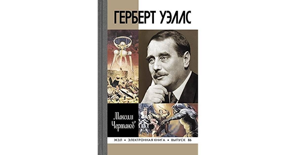 Уэллс, Герберт Джордж