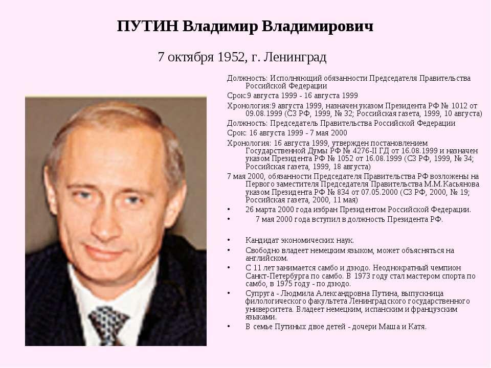 Путин в молодости и сейчас: фото, сравнить, сколько лет
