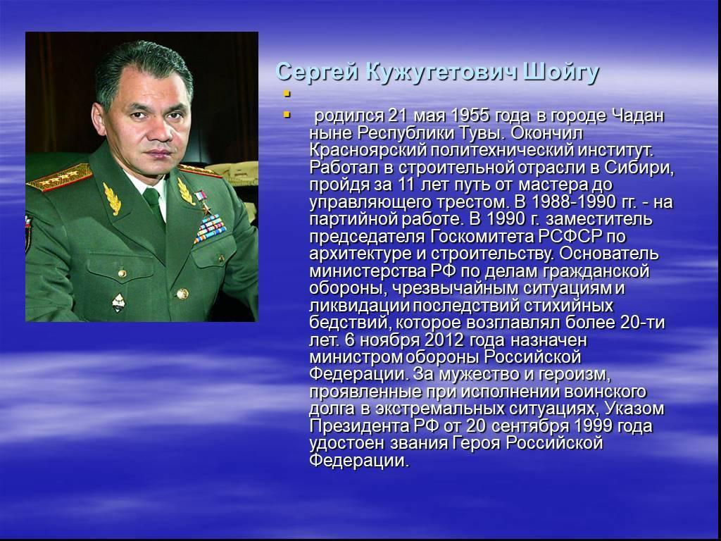Сергей шойгу - биография, информация, личная жизнь, фото, видео