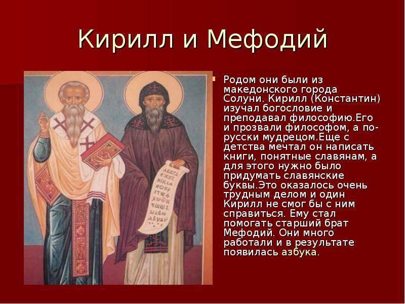 Кирилл и мефодий - создатели славянской азбуки (алфавита)