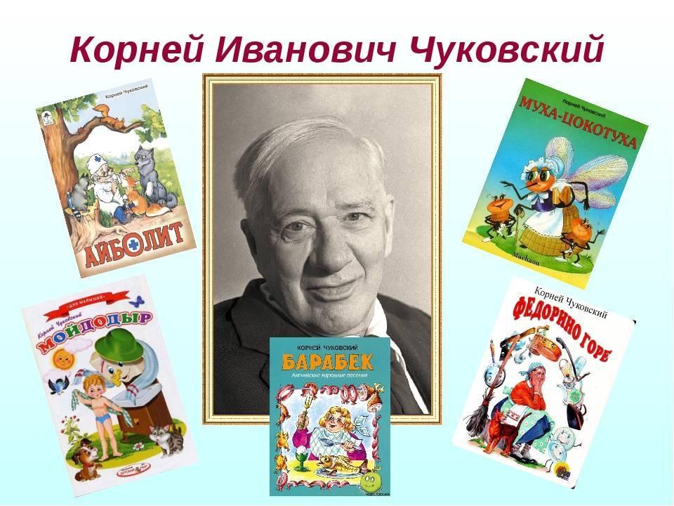 Корней чуковский: стихи