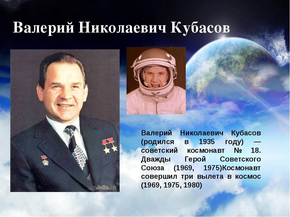 Валерий кубасов - вики