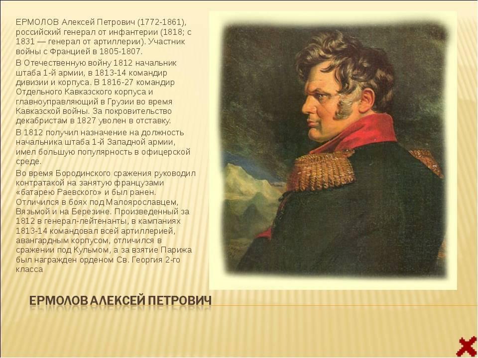 Происхождение. в начале жизни. генерал ермолов