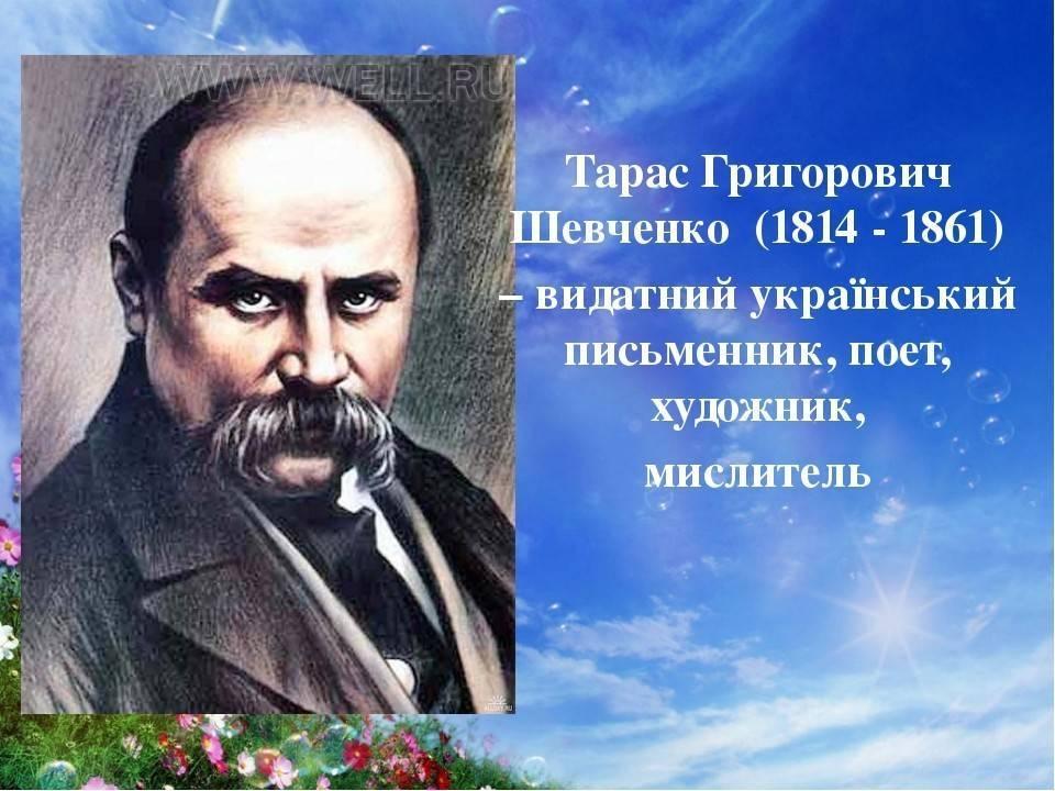 Тарас шевченко — биография. факты. личная жизнь
