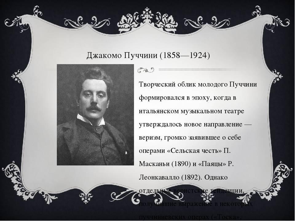 Джакомо пуччини (giacomo puccini)   belcanto.ru