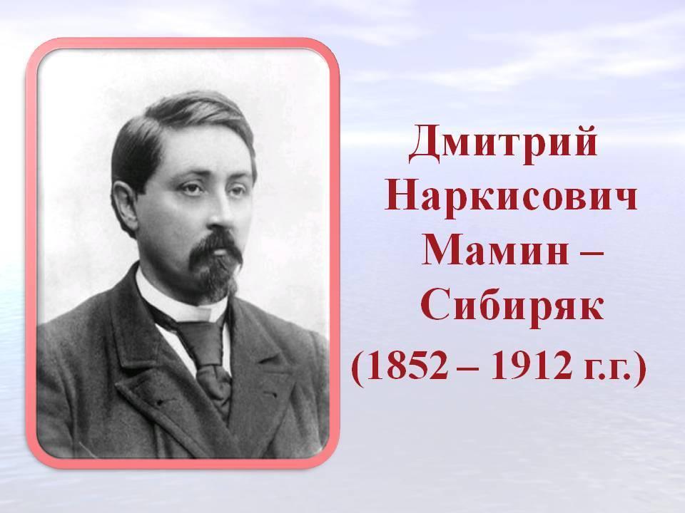 Дмитрий наркисович мамин-сибиряк — викитека