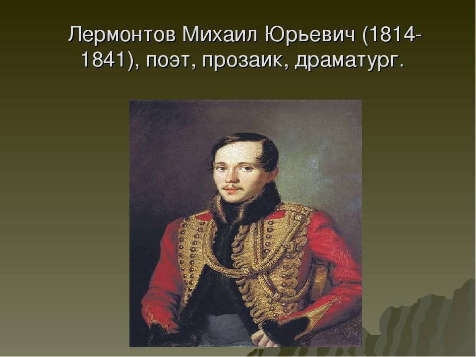 Михаил лермонтов - биография, факты, фото