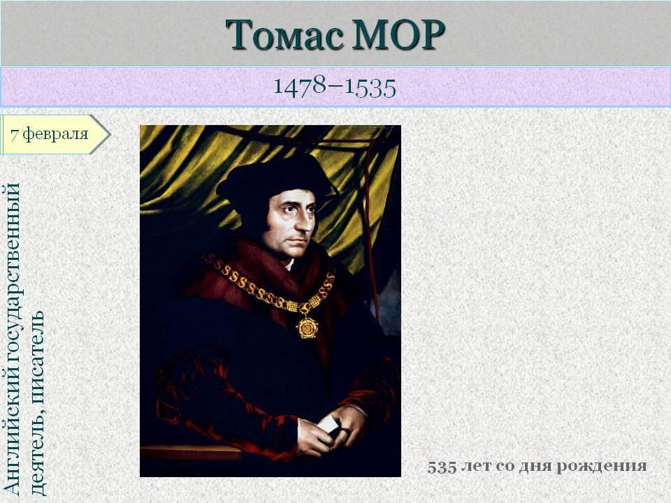 Томас мор — биография, философия