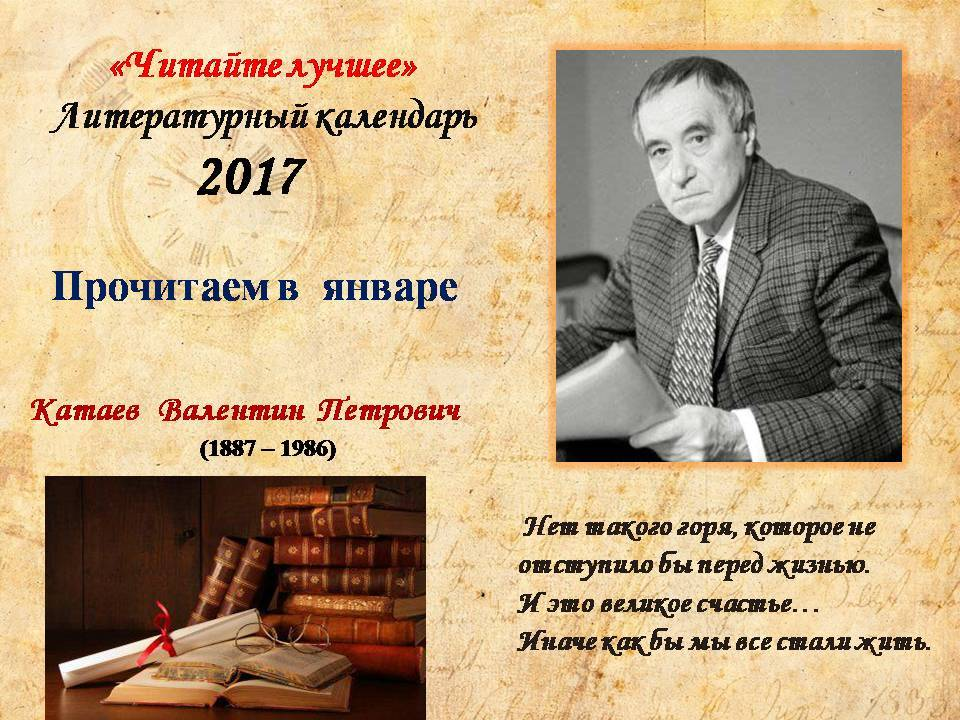 Валентин катаев – биография, фото, личная жизнь, книги, причина смерти