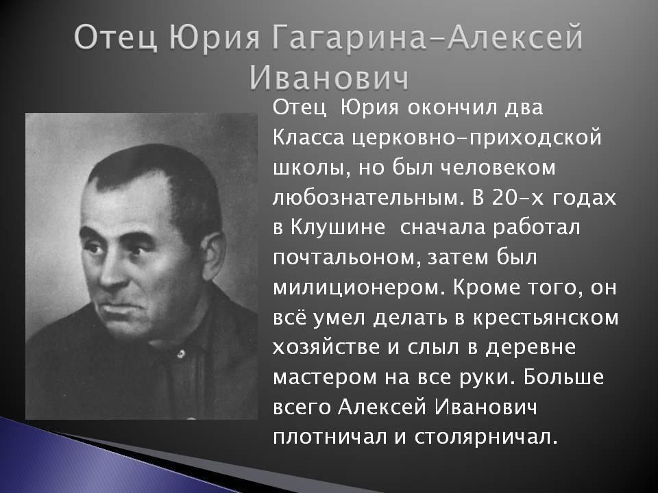 Юрий алексеевич гагарин - биография, информация, личная жизнь, фото, видео
