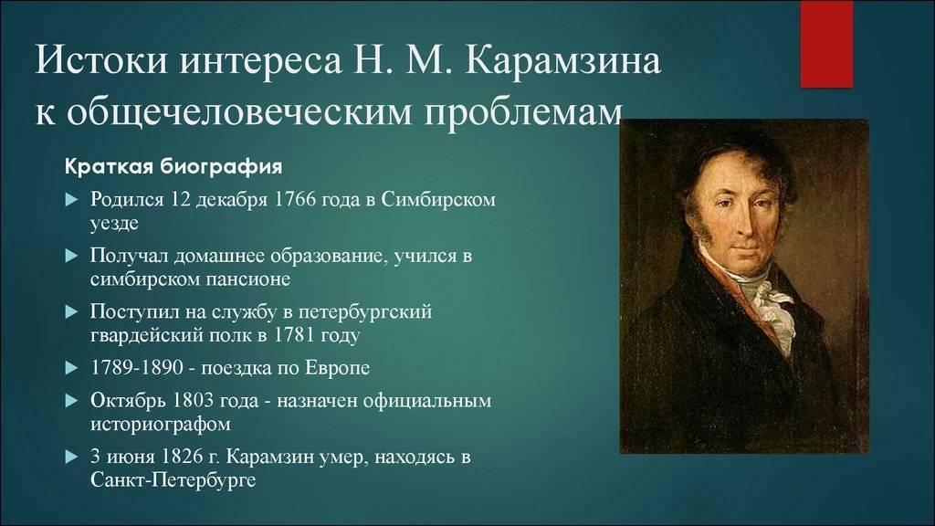 Карамзин, николай михайлович — википедия
