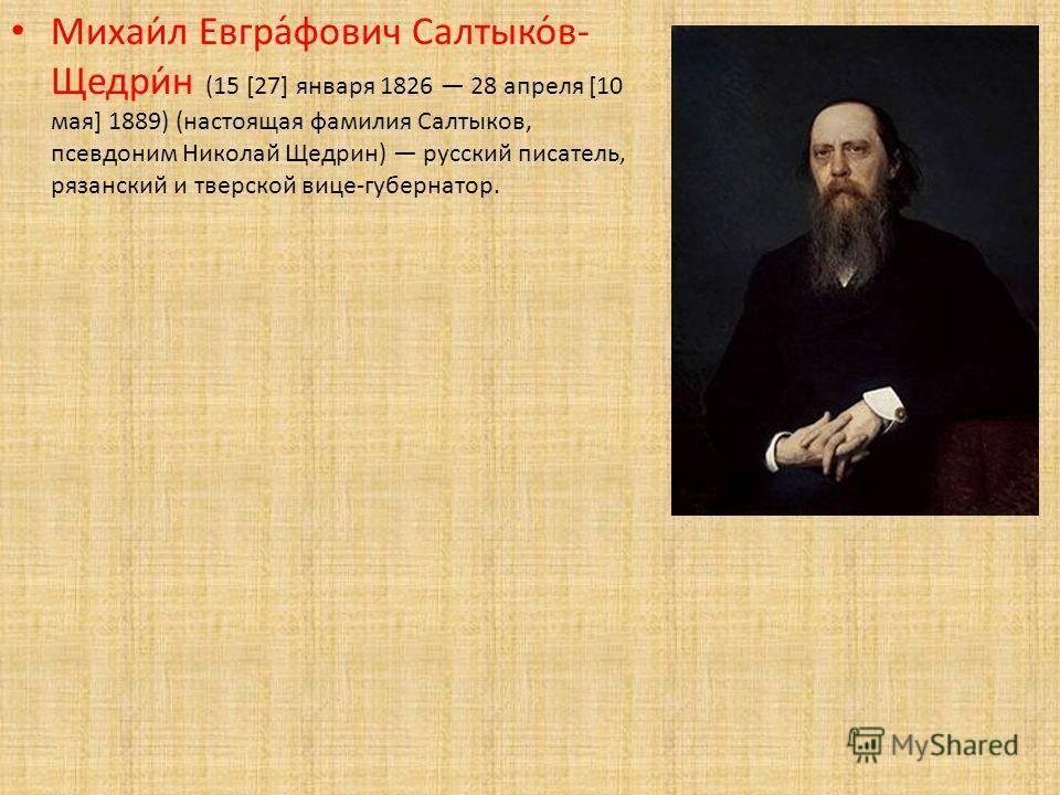 Краткая биография салтыкова-щедрина михаила евграфовича и творчество писателя