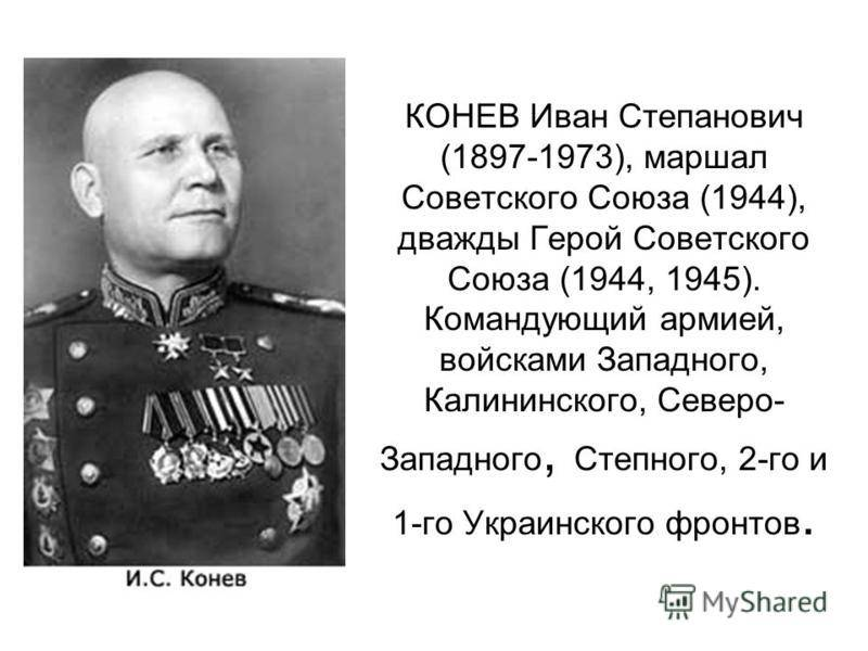 Иван конев - биография, информация, личная жизнь, фото, видео