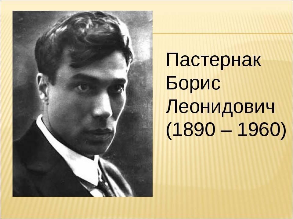 Борис пастернак: биография, личная жизнь, фото и видео