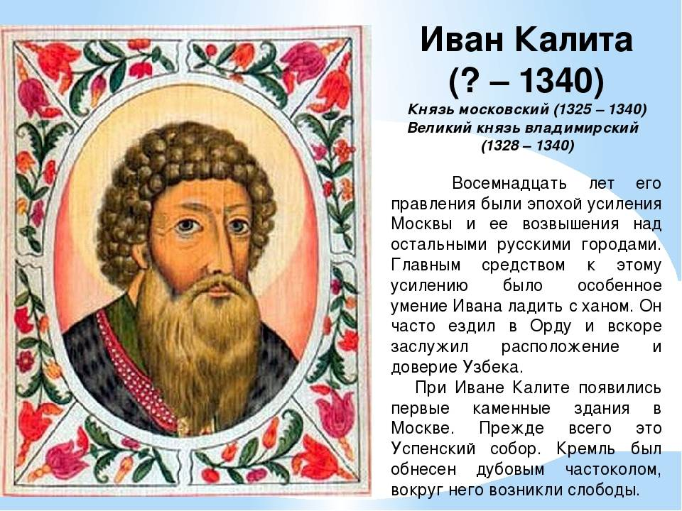 Иван i данилович калита — википедия