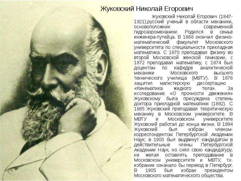 Жуковский николай егорович — электронная энциклопедия тпу