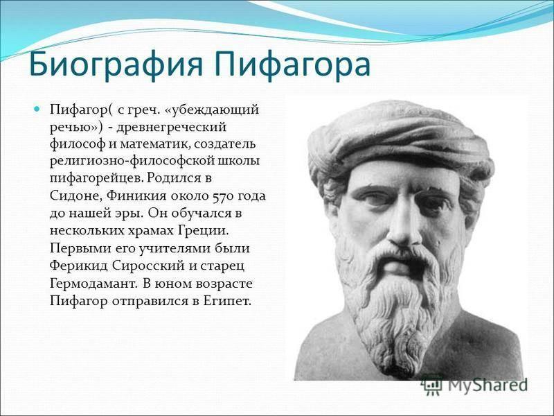Биография пифагора кратко и интересно. краткая биография