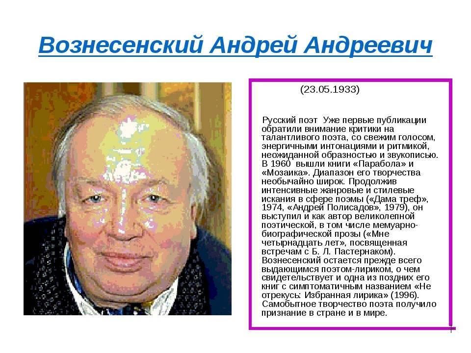Андрей вознесенский – биография, фото, личная жизнь, стихи, смерть