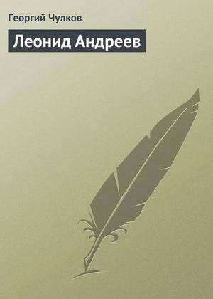 Чулков, георгий иванович биография, жизнь и творчество