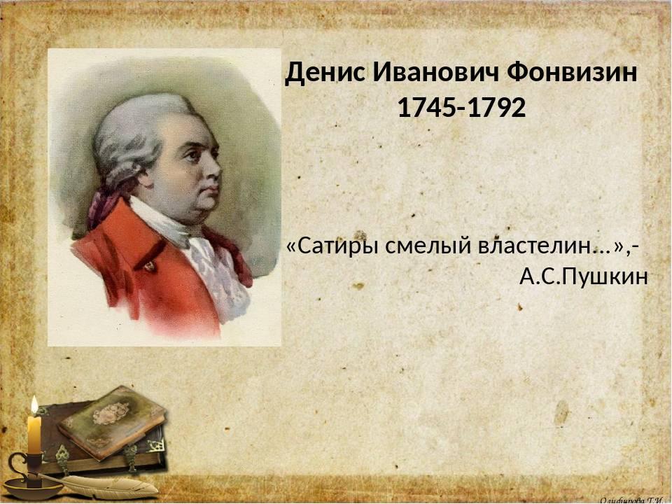 Денис иванович фонвизин - биография, информация, личная жизнь, фото, видео