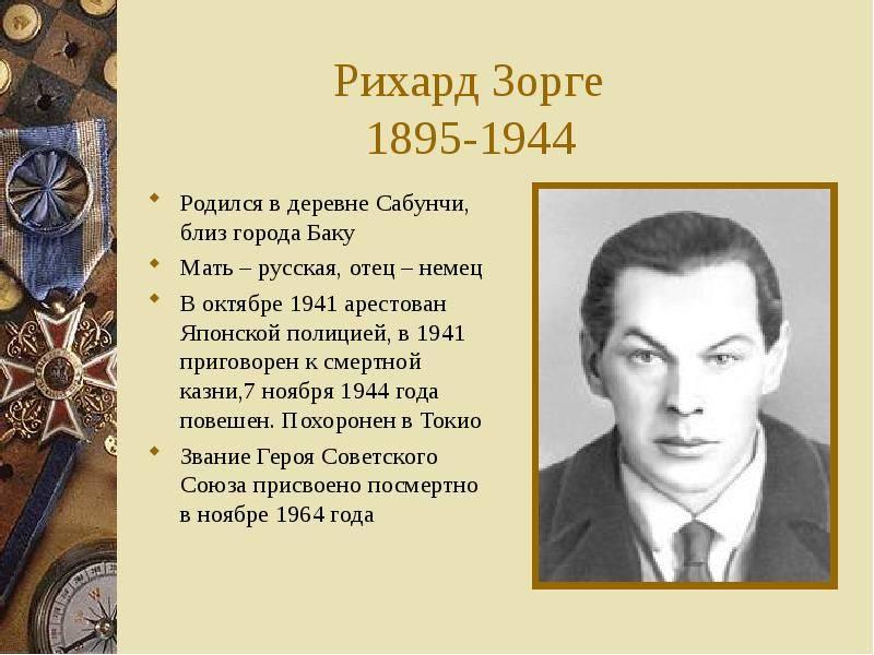 «был идеалистом и ненавидел войну»: 75 лет назад  в японии приговорили к смерти легендарного разведчика рихарда зорге — рт на русском