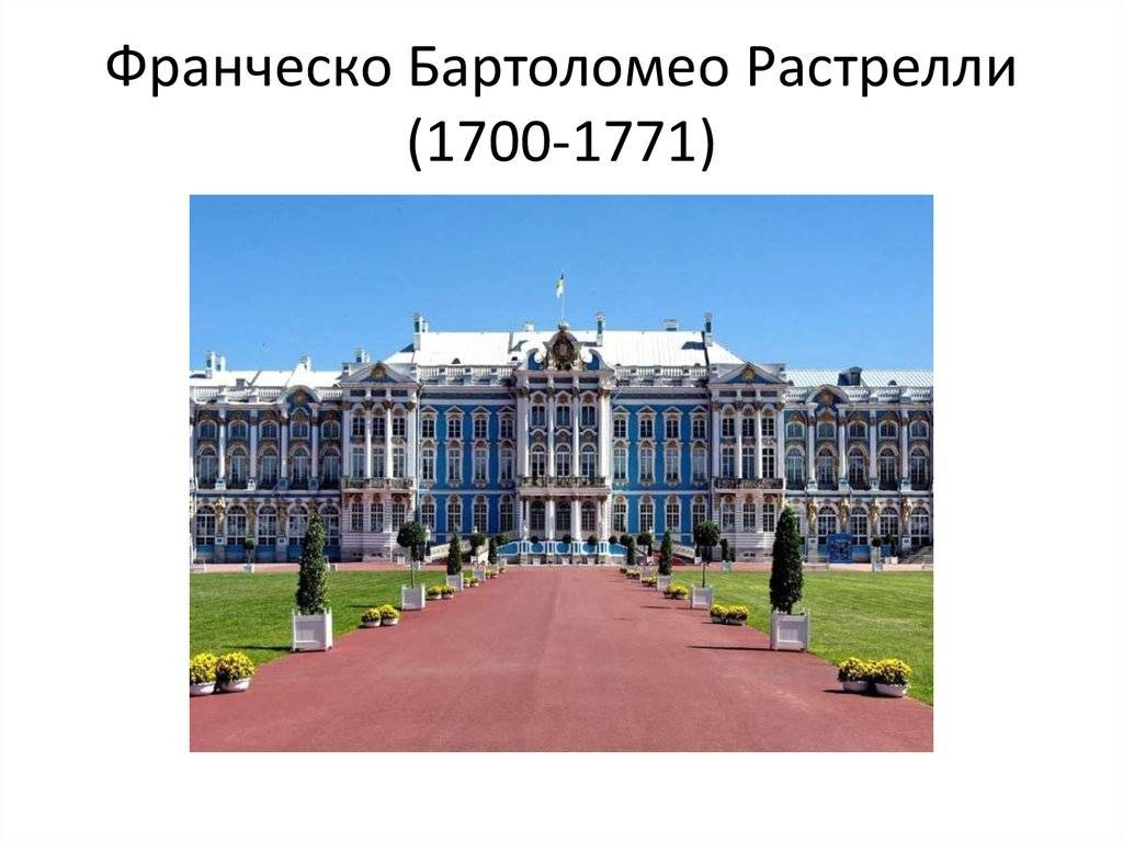 Творчество растрелли франческо бартоломео — letopisi.ru
