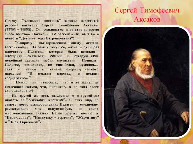 Основные даты жизни и творчества с. т. аксакова. аксаков