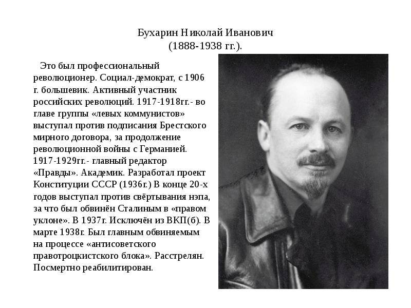 Бухарин н. и. – советский государственный и политический деятель
