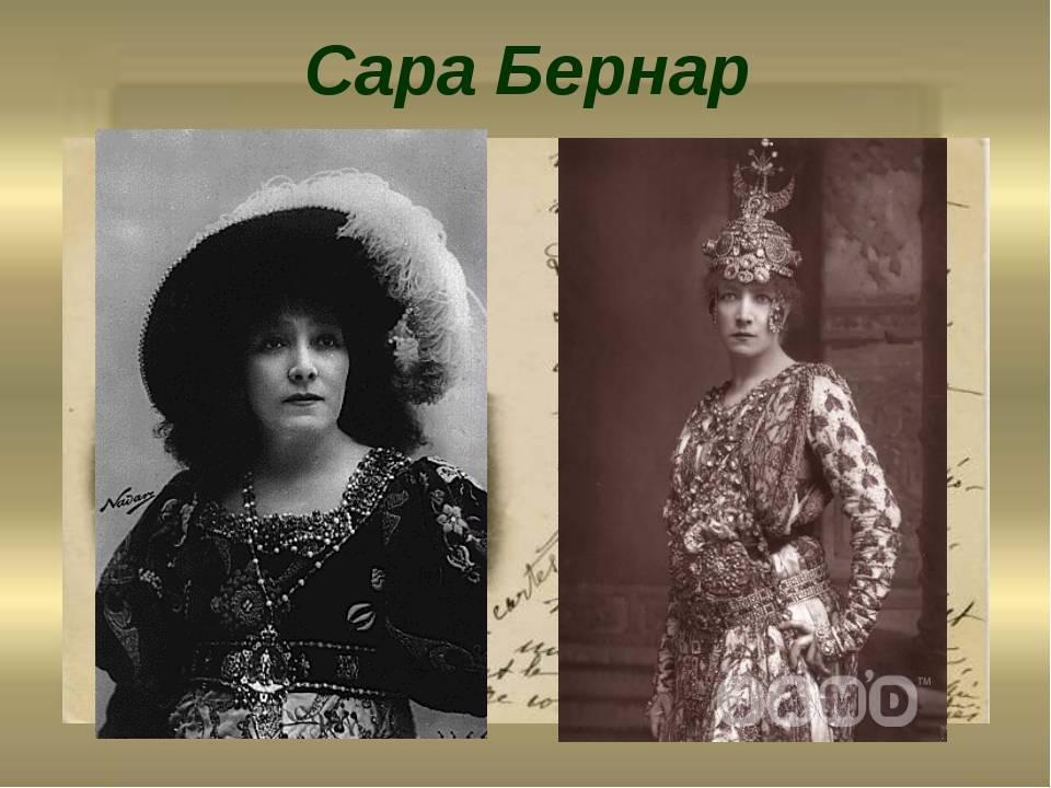 Сара бернар – биография, фото, личная жизнь, роль джульетты, книги   биографии