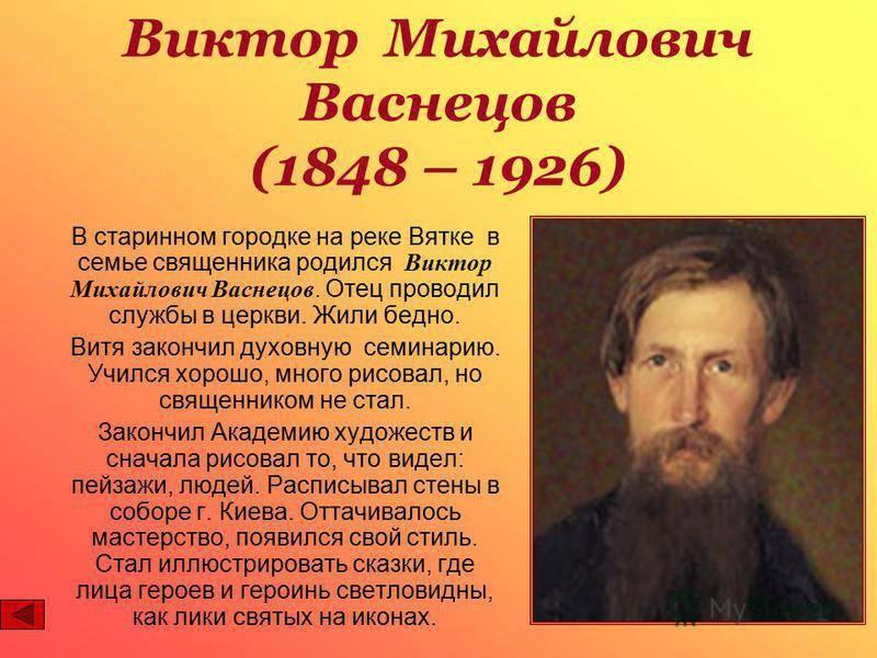 Краткая биография виктора васнецова для школьников 1-11 класса. кратко и только самое главное