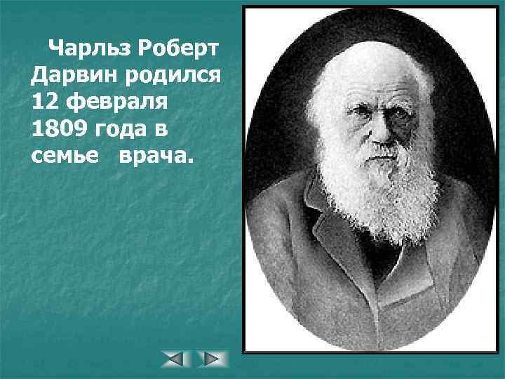 Биография чарльза роберта дарвина