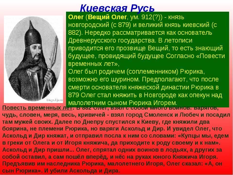 Великий князь олег вещий - правитель древнерусского государства