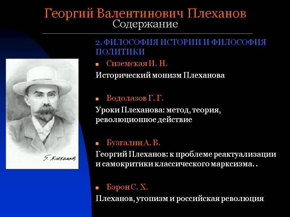 Плеханов, георгий валентинович — вики