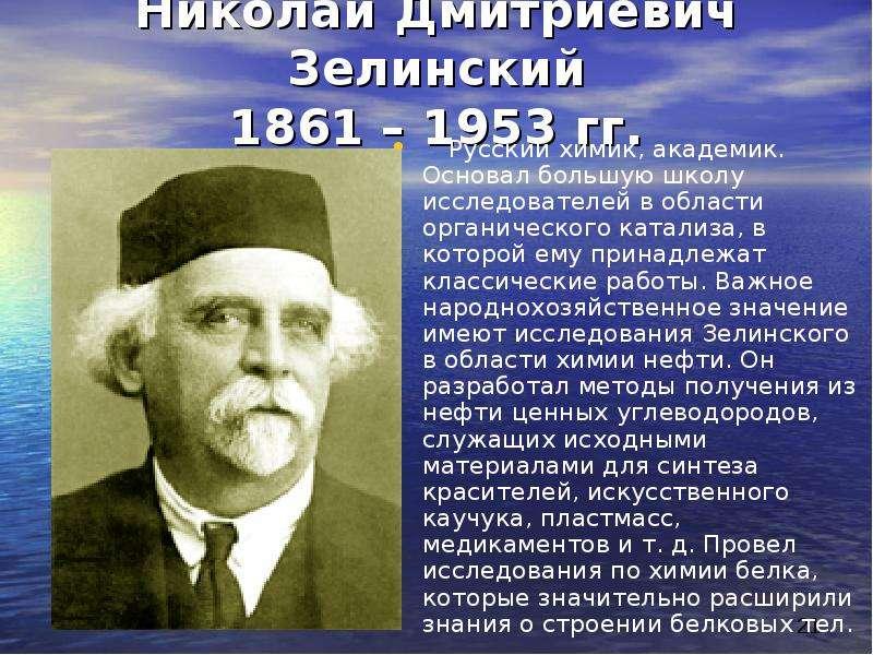 Зелинский, николай дмитриевич — википедия. что такое зелинский, николай дмитриевич