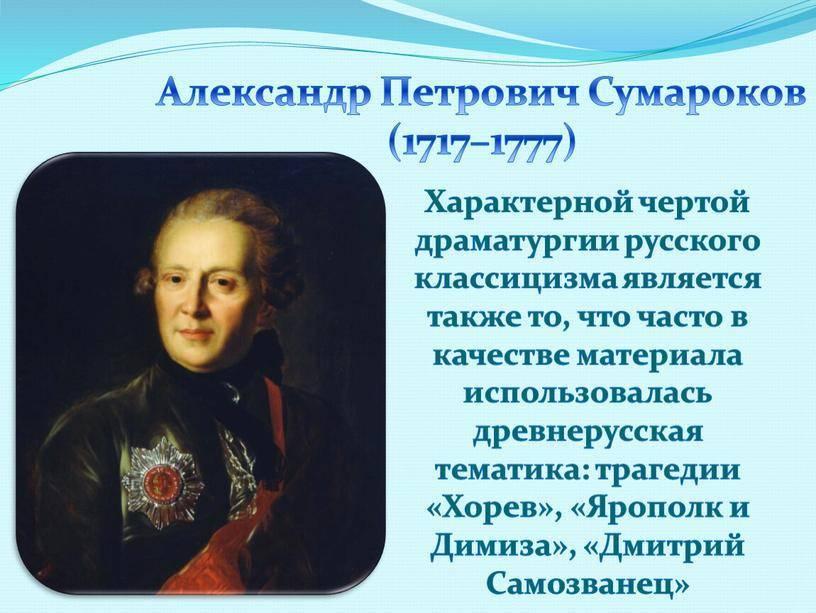 Биография сумарокова александра петровича | краткие биографии