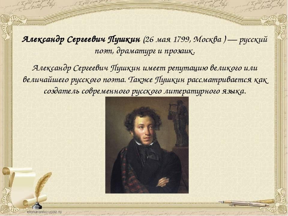 Александр сергеевич пушкин — викитека